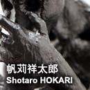 帆苅祥太郎 Shorato HOKARI