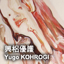 興梠優護 Yugo KOHROGI