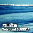助田徹臣 Tetsuomi SUKEDA