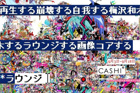 ex25_chaos_image01.jpg